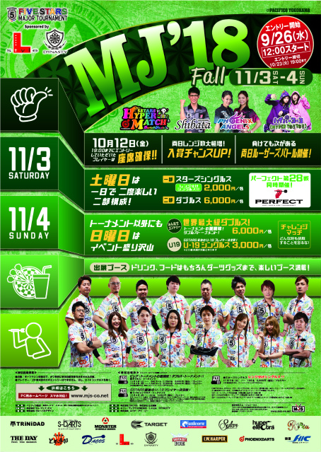 MJ18fall_POSTER